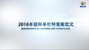 2018年国际单位制重新定义